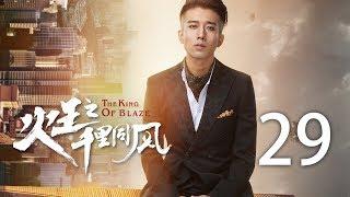 【English Sub】火王之千里同风 29丨The King Of Blaze 29(主演:陈柏霖, 景甜,张逸杰,赖雨蒙)【未删减版】