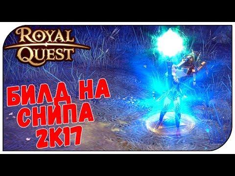 видео: royal quest 😈 Билд на снайпера 2к17