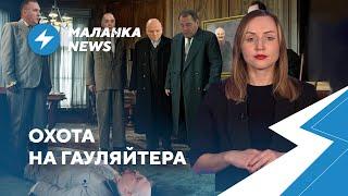 ⚡️Дорога смерти / Силовики в депрессии / Пытки в Жодино