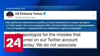 """Смотреть видео Посольству США пришлось извиняться за лайк в """"Твиттере"""" - Россия 24 онлайн"""