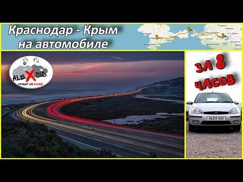 Краснодар - Крым на машине!