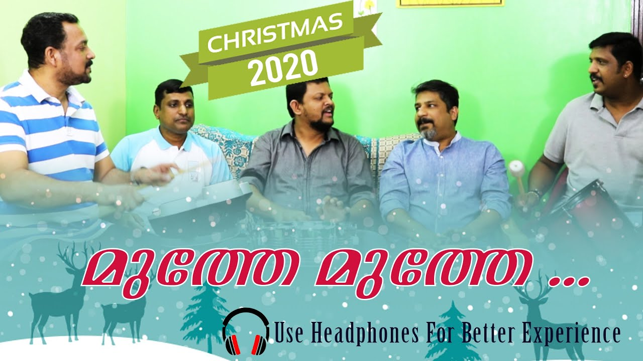Download #Decembervoice Malayalam Christmas / Carol song ( Muthe Muthe മുത്തെ മുത്തെ.. ) Song no. #24