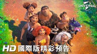 【古魯家族:新石代】首支預告 - 11月27日 中、英文版同步歡樂登場