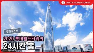 2020 롯데월드타워의 24시간 봄