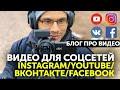Как снять видео для соцсетей: Youtube, Instagram, Stories, Tiktok, Facebook, VK | ЛАЙФХАКИ и СОВЕТЫ!