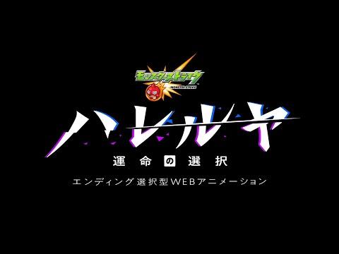 New Monster Strike 'Interactive Anime' Hareruya: Unmei no Sentaku Announced for September 28