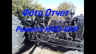 Фото отчет ремонта трактора ЮМЗ-6КМ
