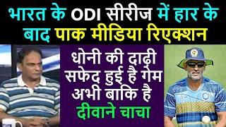 भारत के वनडे सीरीज में हार के बाद दीवाने चाचा  ने की धोनी की तारीफ : Pak Media On india