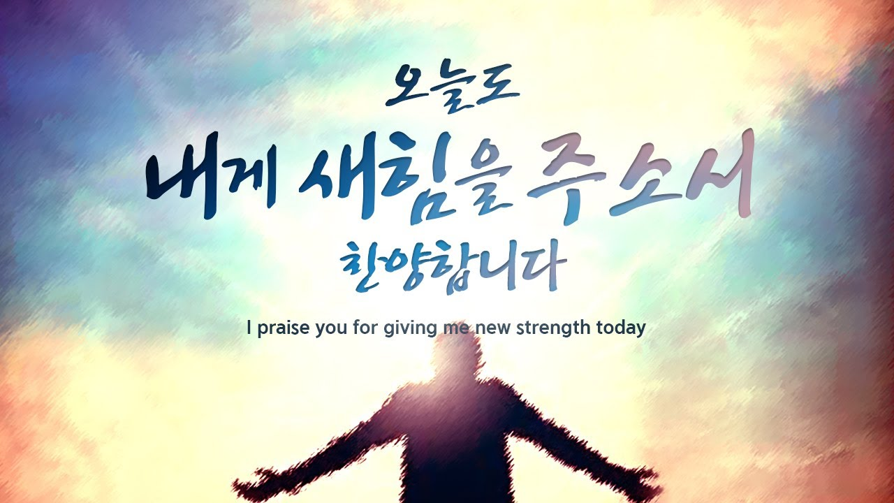 """Download 오늘도 내게 새힘을 주소서  찬양합니다 CCM 50  """"I praise you for giving me new strength today"""""""
