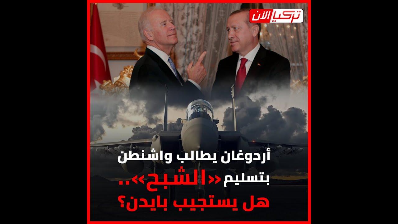 أردوغان يطالب واشنطن بتسليم «الشبح».. هل يستجيب بايدن؟