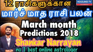 March month Rasi Palan 2018 in Tamil - Horoscope March 2018 -  Astrology March month 2018 /full rasi