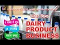 Dairy Product Business | Most Profitable Milk Produc | Business Mantra