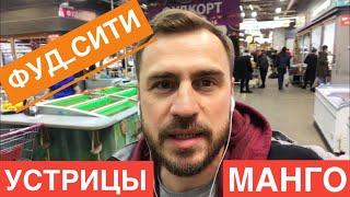 Фуд Сити. Самый большой рынок Москвы. Устрицы и манго.