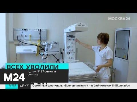 Руководство роддома № 27 сменили после жалоб пациентов - Москва 24