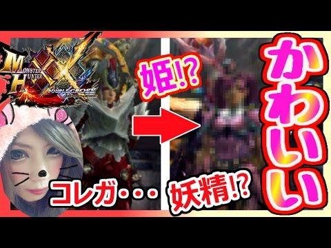 【MHXX】最強にカワイイ装備(おすすめだよ)-女剣士用-合成可能