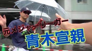 チャンネル登録よろしく!!! やっぱり◯◯選手は超優しいです! 東京ヤ...