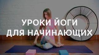 Уроки йоги для начинающих