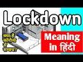 Lockdown meaning in hindi