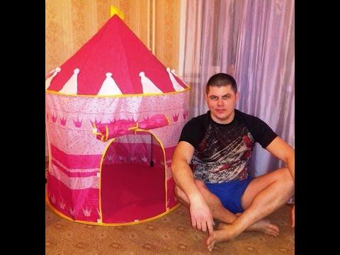 Детская палатка (домик, шатер)
