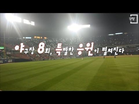 [경향신문] 야구장 8회, 특별한 응원이 펼쳐진다