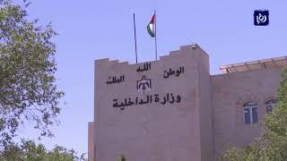 وزارة الداخلية تطلق 5 خدمات إلكترونية جديدة  (18-4-2019)