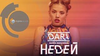 DARA - Nedei (Dance rehearsal)