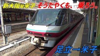 新大阪発米子 そうだやくも、乗ろう。④ 特急やくも9号