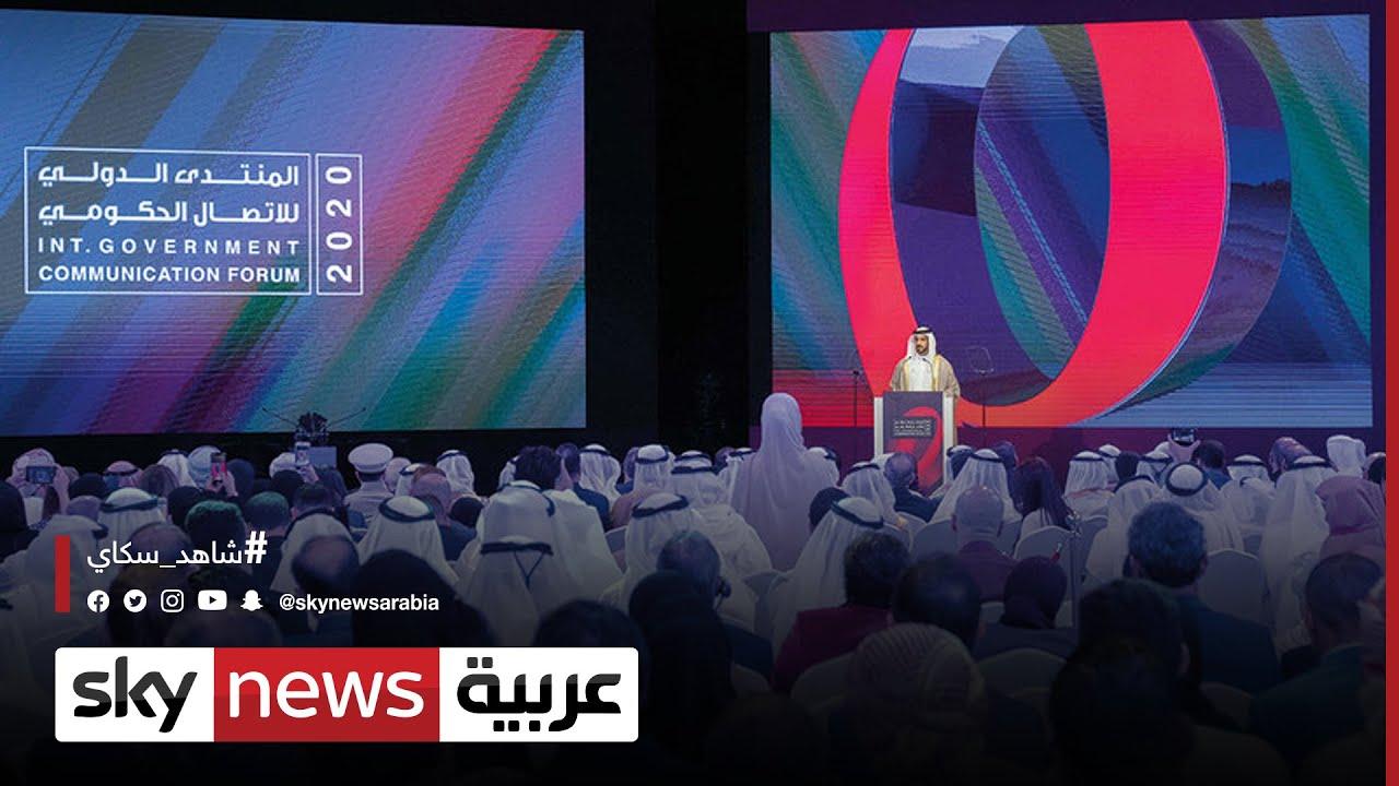 الإمارات.. انطلاق أعمال المنتدى الدولي للاتصال الحكومي بالشارقة  - نشر قبل 3 ساعة