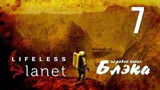 Инферно [Lifeless Planet #7]