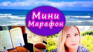 Мини Марафон  | Книжный Влог