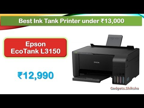 Best Multifunction Printer under 13000 Rupees (हिंदी में) | Epson L3150