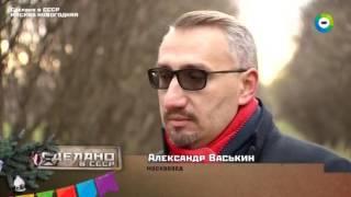 видео Новый год: Из России в СССР