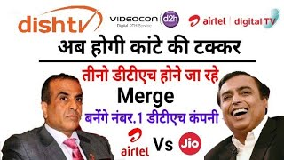 JG Breaking First: Airtel Digital TV Going to Merge with Dish TV-Videocon d2h ? | Must Watch thumbnail
