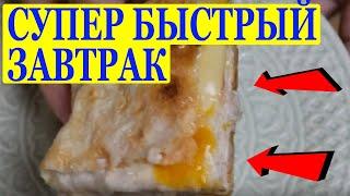 Вкусный завтрак - Яичница с сыром по-новому - Очень Вкусные Рецепты
