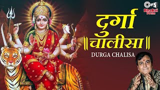 Maa Durga Chalisa by Narendra Chanchal - With Lyrics - Durga Maa Mantra