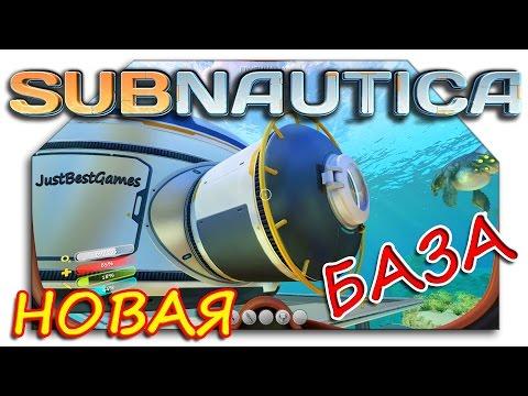 Subnautica - Начинаем! Подводная База!