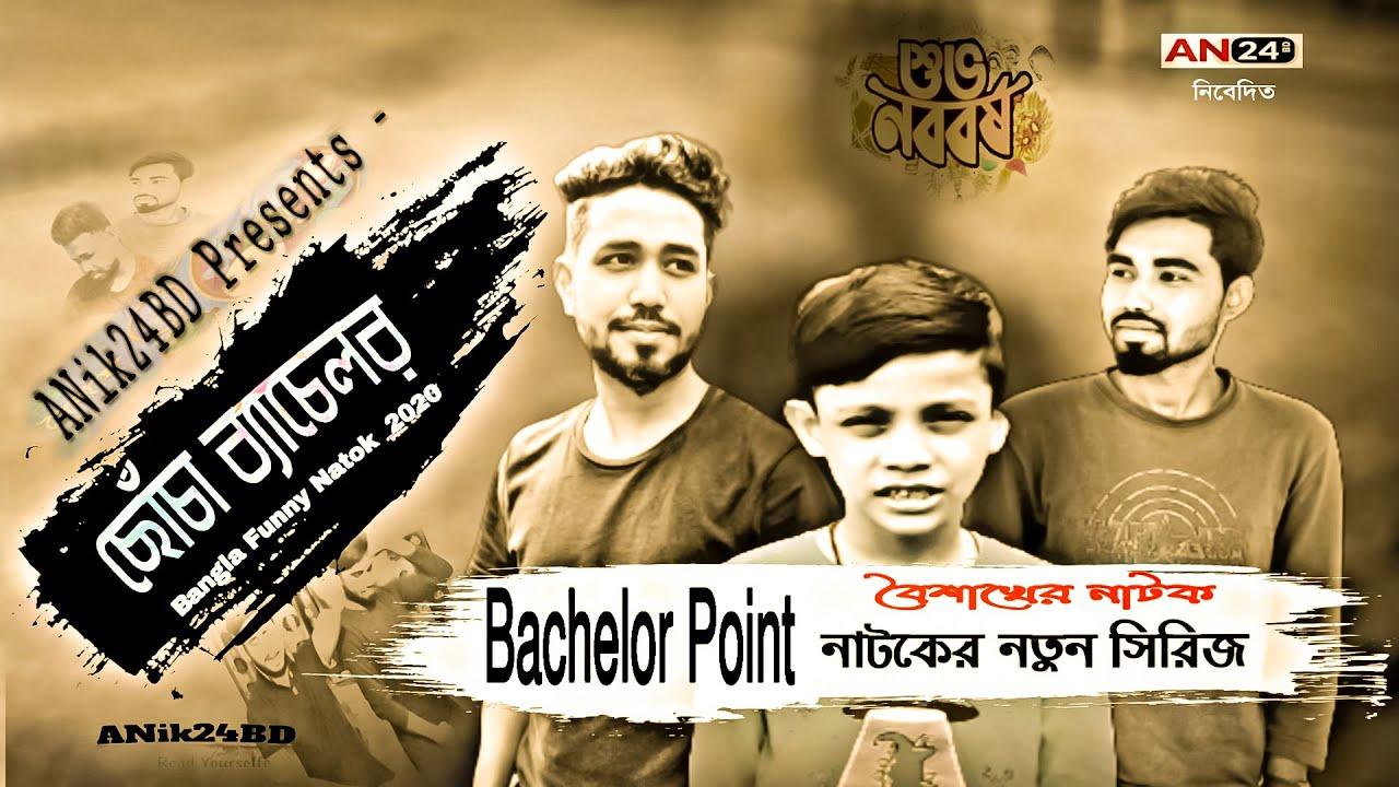 ছোঁচা ব্যাচেলর | Bachelor Point | ব্যাচেলরের বৈশাখ | Bangla Short film | Anik | Parvz | Picci Mahadi