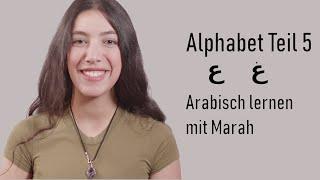 Alphabet Teil 5  (ع غ) - Arabisch lernen mit Marah