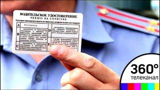 В России вступили в силу новые правила получения водительских прав - МТ