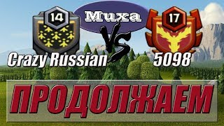 Crazy Russian VS 5098 [Clash of Clans]