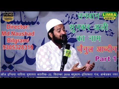 Zainul Abdeen Kanpuri Part 1, 22 September 2018 Iltefatganj Ambedkar Nagar HD India