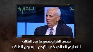 محمد الفرا ومجموعة من الطلاب - التعليم العالي في الاردن .. بعيون الطلاب