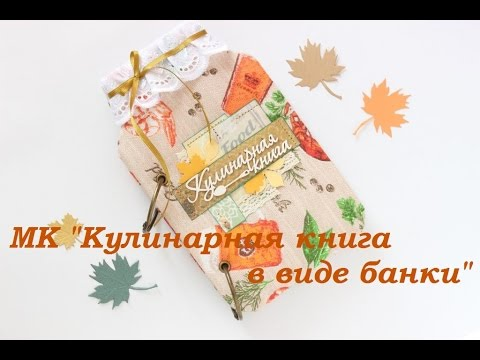 Скрапбукинг/ Кулинарная книга в виде банки/ Мастер-класс