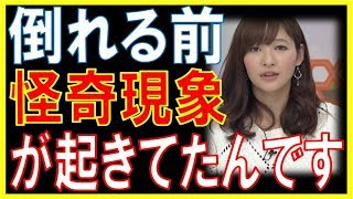 吉田明世アナ「途中退席」直前に何が!? ネット騒然「謎の声」の真実 thumbnail
