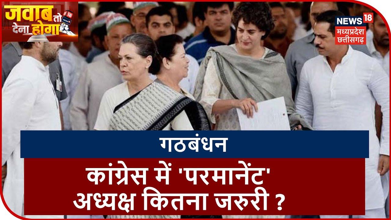 Congress में ही है Sonia बनाम Rahul Gandhi का झगड़ा, कौन बने नया पार्टी अध्यक्ष | Jawab To Dena Hoga