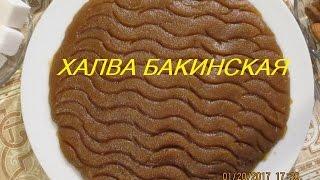 ХАЛВА БАКИНСКАЯ подробный рецепт BAK  HALVAS