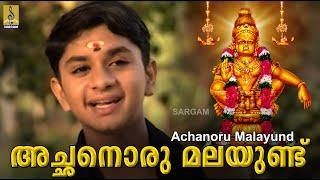 Achanoru Malayundu a song from Manikandanamam Sung by Baby Aiswarya