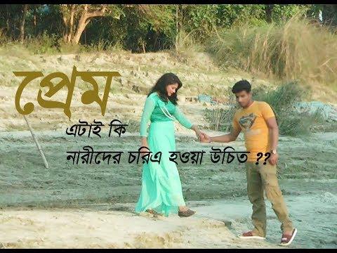 PREM - প্রেম || Bengali Short film || Short film 2018 | STAR Bangla TV