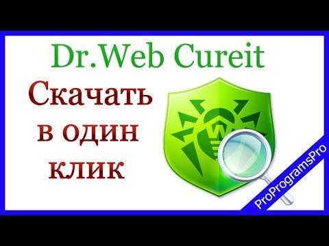 Dr Web. CureIt.Бесплатная лечащая утилита,скачать.