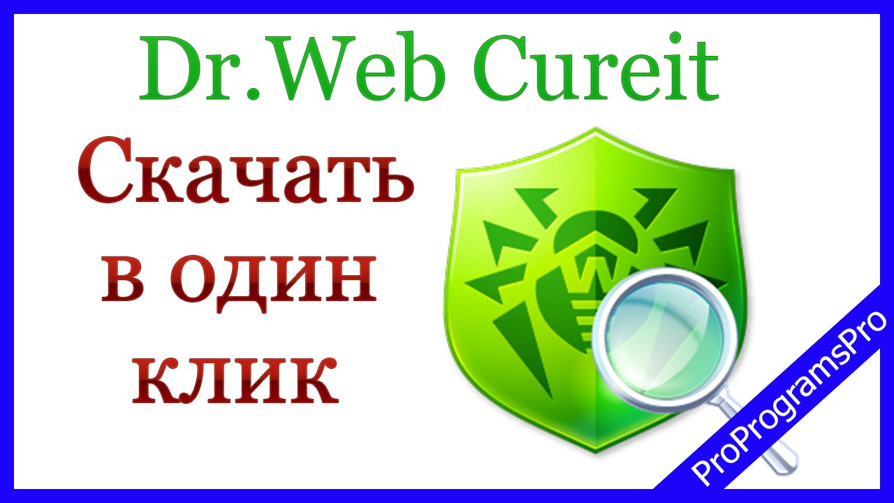 dr web cureit скачать утилиту с официального сайта